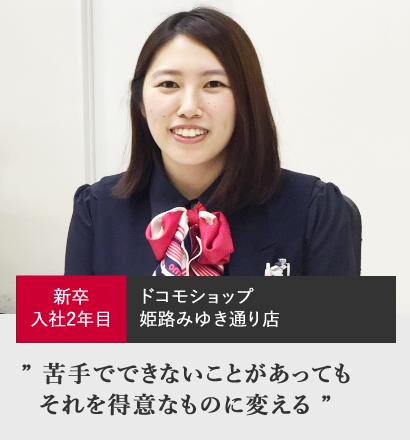 先輩インタビュー1|新卒入社 ドコモショップ姫路みゆき通り店勤務