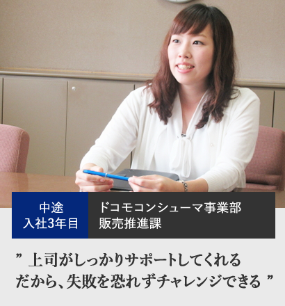 先輩インタビュー2|中途入社 ドコモコンシューマ事業部販売推進課