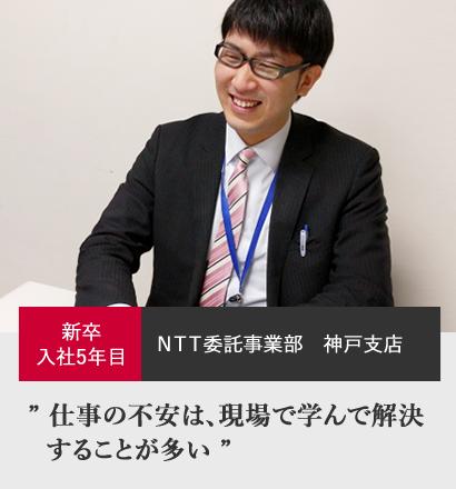 先輩インタビュー|新卒