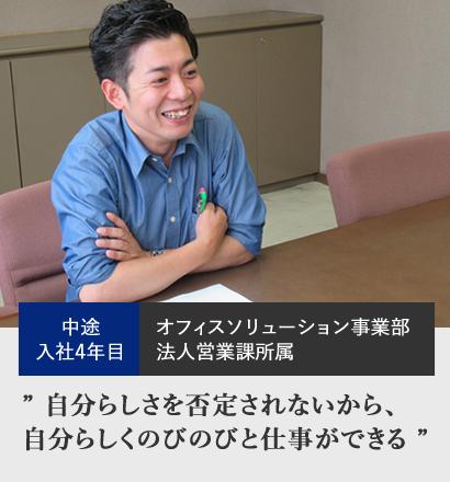 先輩インタビュー4|中途入社 オフィスソリューション事業部 法人営業課所属