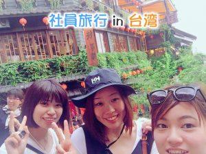 社員旅行 in 台湾~