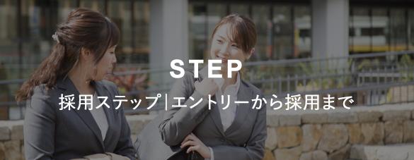 採用ステップ|エントリーから採用まで