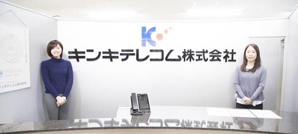 キンキテレコム株式会社 社訓 『自己革新・思いやり・夢』